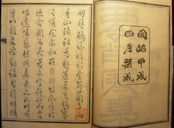 Ancient China literature