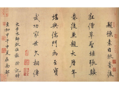 Qin dynasty writing